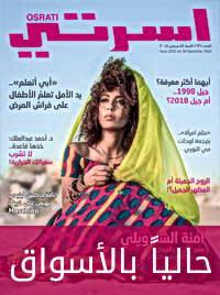 مجلة اسرتي | عدد شهر سبتمبر