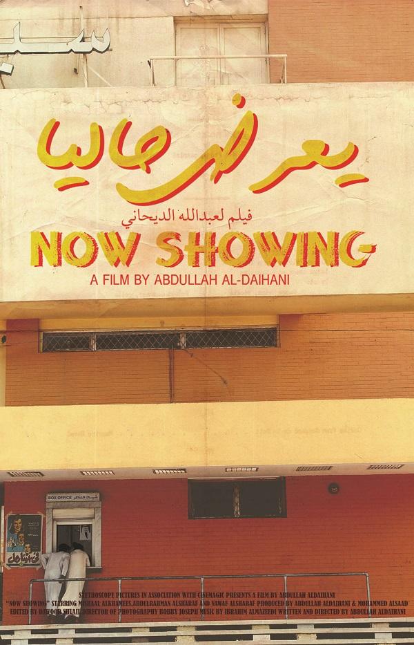 Photo of أشاد الديحاني بدعم الدولة للسينمائيين الشباب