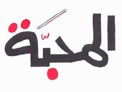 Photo of افعل ما يقطع عقلك