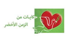 Photo of حكايات من الزمن الاخضر – عبور أزمة
