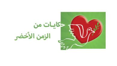 Photo of حكايات من الزمن الاخضر – واقع أم خيال؟!