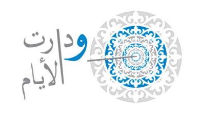 Photo of لماذا اختارت مجلة العربي الكويت منزلاً؟