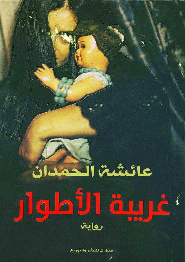 Photo of الدكتورة عائشة الحمدان: تكاتفنا بتنوعنا.. يرفع اسم الكويت عالياً