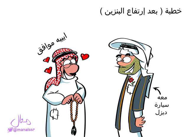 Photo of الأعراس مظاهر اجتماعية ثقافية مرفوضة.. على طريقة الكاريكاتير