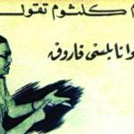 إعلانات زمن الفن الجميل تميزت بالخفة وروح الفكاهة