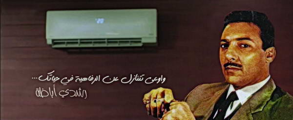Photo of إعلانات زمن الفن الجميل تميزت بالخفة وروح الفكاهة