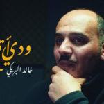 خالد البريكي: متفائل بـ«ودي أتكلم» ثالث أدواري السينمائية الطويلة
