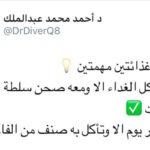 د.أحمد عبدالملك: سؤال كان سبباً لكتابي «هل الأصلع يحتاج شامبو؟»