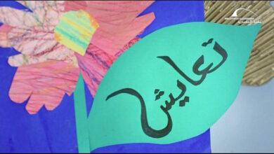 Photo of فيلم «حكاية تعايش».. دعم فني واجتماعي للأطفال ذوي الاحتياجات الخاصة