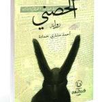 د.أحمد مشاري حمادة: «الحصني».. شطحات خيالية و«عَصْرنة» لتاريخنا