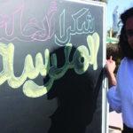 فريق «نحن متطوعات»: رسـالتنـا تـنـــــــــمــيــة شـخصيـة الفتـاة الكـويتيـة