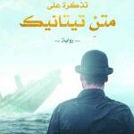 ياسمين سعد: روايتي نشرت لكن بحثي لن يتوقف