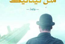 Photo of ياسمين سعد: روايتي نشرت لكن بحثي لن يتوقف