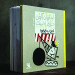 الكاتب الكويتي حسين المطوع يفوز بجائزة الشيخ زايد للكتاب
