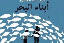Photo of «يوميات عربية».. كتاب يضم أرواح عربية مهاجرة