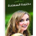 دكتورة رسل النعيمي: بداية الحياة الزوجية من أهم المراحل وأصعبها