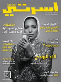 مجلة اسرتي عدد يوليو