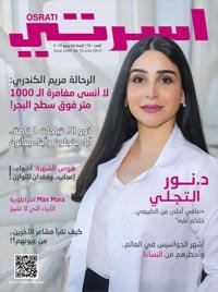 مجلة اسرتي عدد يونيو