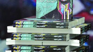 Photo of سلمى سعود: المثل الأعلى من الممكن جداً أن يكون من بسطاء الواقع