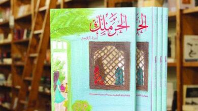 Photo of للكاتبة آمنة الغنيم مع الحرملك.. رواية تحوّلت إلى مسلسل