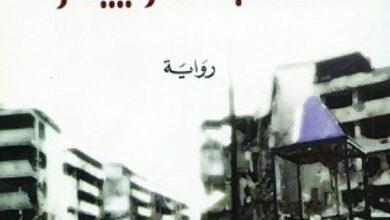 Photo of 6 أعمـال أدبيـة فـي «الجائزة العالمية للرواية العربية»