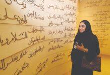 Photo of «متحف المرأة» بالإمارات.. المرأة زهرة على جدار الزمن