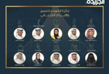 Photo of جائزة الكويت للتميّز والإبداع الشبابي شباب الكويت في سماء الكويت