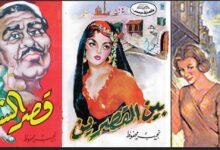 Photo of من أغنية نجيب محفوظ.. إلى ياميش يوسف إدريس رمضان.. حكايات بلغة الروايات