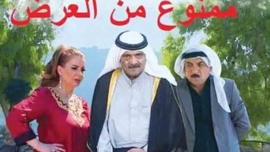 Photo of بعد بث إعلانات ترويجية له منع عرض مسلسل «أم الدراهم» يثير جدلاً واسعاً