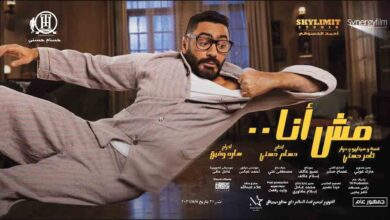 Photo of لأول مرة تصوير فيلم مصري في السعودية فيلم «مش أنا» غناء وكوميديا.. وأعلى الإيرادات